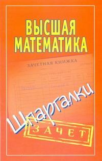 . - Высшая математика. Шпаргалки обложка книги