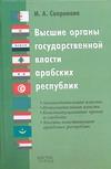 Сапронова М.А. - Высшие органы государственной власти арабских республик обложка книги