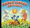 Сутеев В.Г. - Вышел зайчик погулять обложка книги