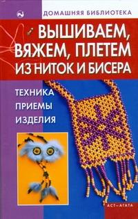 Бычкова Е.Р. - Вышиваем, вяжем, плетем из ниток и бисера. Техника, приемы, изделия обложка книги