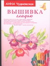 Чудновская А. - Вышивка гладью обложка книги