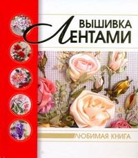 Сладкова О.В. - Вышивка лентами обложка книги