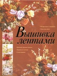 . - Вышивка лентами обложка книги
