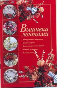 Резько И.В. - Вышивка лентами обложка книги