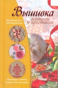Жук С.М. - Вышивка лентами и крестиком обложка книги
