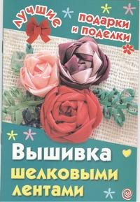 Данкевич Е.В. - Вышивка шелковыми лентами обложка книги