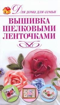 Монахова И.А. - Вышивка шелковыми ленточками обложка книги
