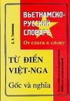 Тюменева Е.И. - Вьетнамско-русский словарь. От слога к слову обложка книги