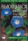 Чешир Ч. - Вьющиеся растения обложка книги
