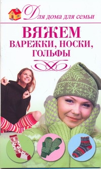 Вяжем варежки, носки, гольфы обложка книги