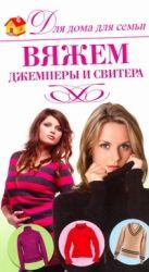 Кирьянова Ю.С. - Вяжем джемперы и свитера' обложка книги