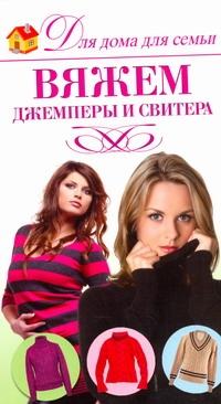 Вяжем джемперы и свитера Кирьянова Ю.С.