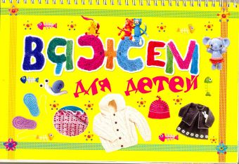 Вяжем для детей Балашова М.Я.