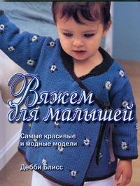 Блисс Дебби - Вяжем для малышей обложка книги