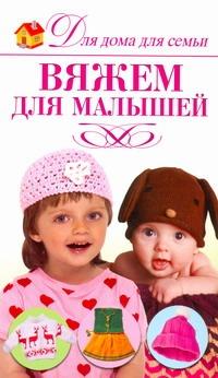 Кирьянова Ю.С. - Вяжем для малышей обложка книги