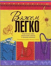 - Вяжем легко обложка книги