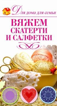 Кирьянова Ю.С. - Вяжем скатерти и салфетки обложка книги
