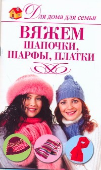 Бойко Е.А. - Вяжем шапочки, шарфы, платки обложка книги