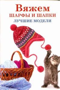 Красичкова А.Г. - Вяжем шарфы и шапки обложка книги