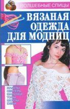Аксенова Л.В. - Вязаная одежда для модниц' обложка книги