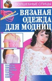 Аксенова Л.В. - Вязаная одежда для модниц обложка книги