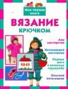 Кожина Л.Н. - Вязание крючком' обложка книги