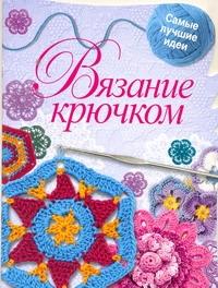 Капранова Е.Г. - Вязание крючком обложка книги