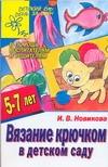Новикова И.В. - Вязание крючком в детском саду обложка книги