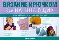 Вязание крючком для начинающих обложка книги