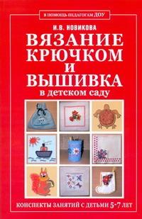 Новикова И.В. - Вязание крючком и вышивка в детском саду обложка книги