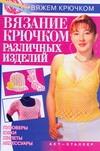 Ткачук Т.М. - Вязание крючком различных изделий обложка книги