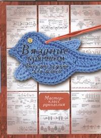 Татьянина Т.И. - Вязание крючком. Веселые узоры для детей обложка книги