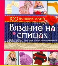Сладкова О.В. - Вязание на спицах обложка книги