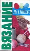 Смирнова Л. - Вязание на спицах обложка книги