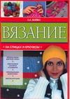 Бойко Е.А. - Вязание на спицах и крючком обложка книги