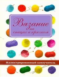 Брейтер Барбара - Вязание на спицах и крючком обложка книги