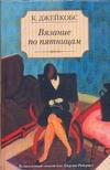 Джейкобс Кейт - Вязание по пятницам обложка книги