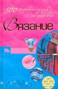 Вязание. 500 волшебных узоров на любой вкус Балашова М.Я.