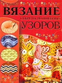 Балашова М.Я. - Вязание. Секреты волшебных узоров обложка книги