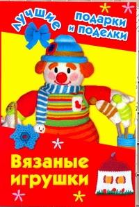 Вязаные игрушки обложка книги