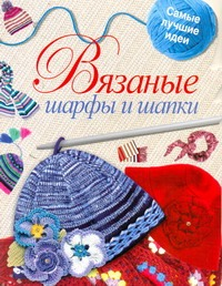 Жук С.М. - Вязаные шарфы и шапки обложка книги