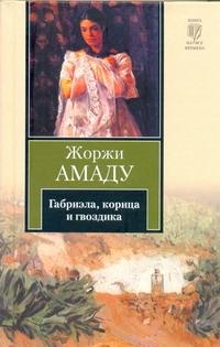 Амаду Ж. - Габриэла, корица и гвоздика обложка книги