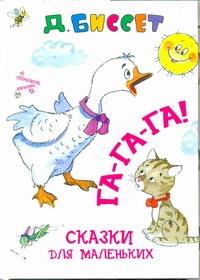 Биссет Дональд - Га-га-га! обложка книги