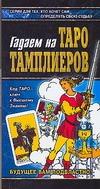 Благовещенский Г. - Гадаем на Таро Тамплиеров обложка книги