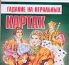 Нимбрук Л. - Гадание на игральных картах обложка книги
