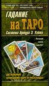 Гадание на картах Таро Грищенков Р.