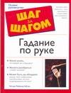 Гибсон Литцка Рей - Гадание по руке обложка книги