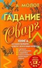 Купить Книга Гадание Сварг Молот Антон 978-5-94966-180-2