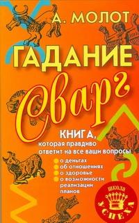 Молот Антон - Гадание Сварг обложка книги