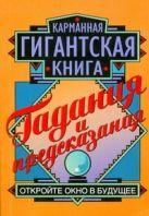 Джонстоун Джейн - Гадания и предсказания' обложка книги